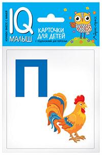 Умный малыш. Азбука (П-Я). Набор карточек для детей.