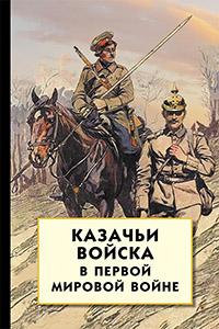 Волков С.В., сост. - Казачьи войска в Первой мировой войне обложка книги