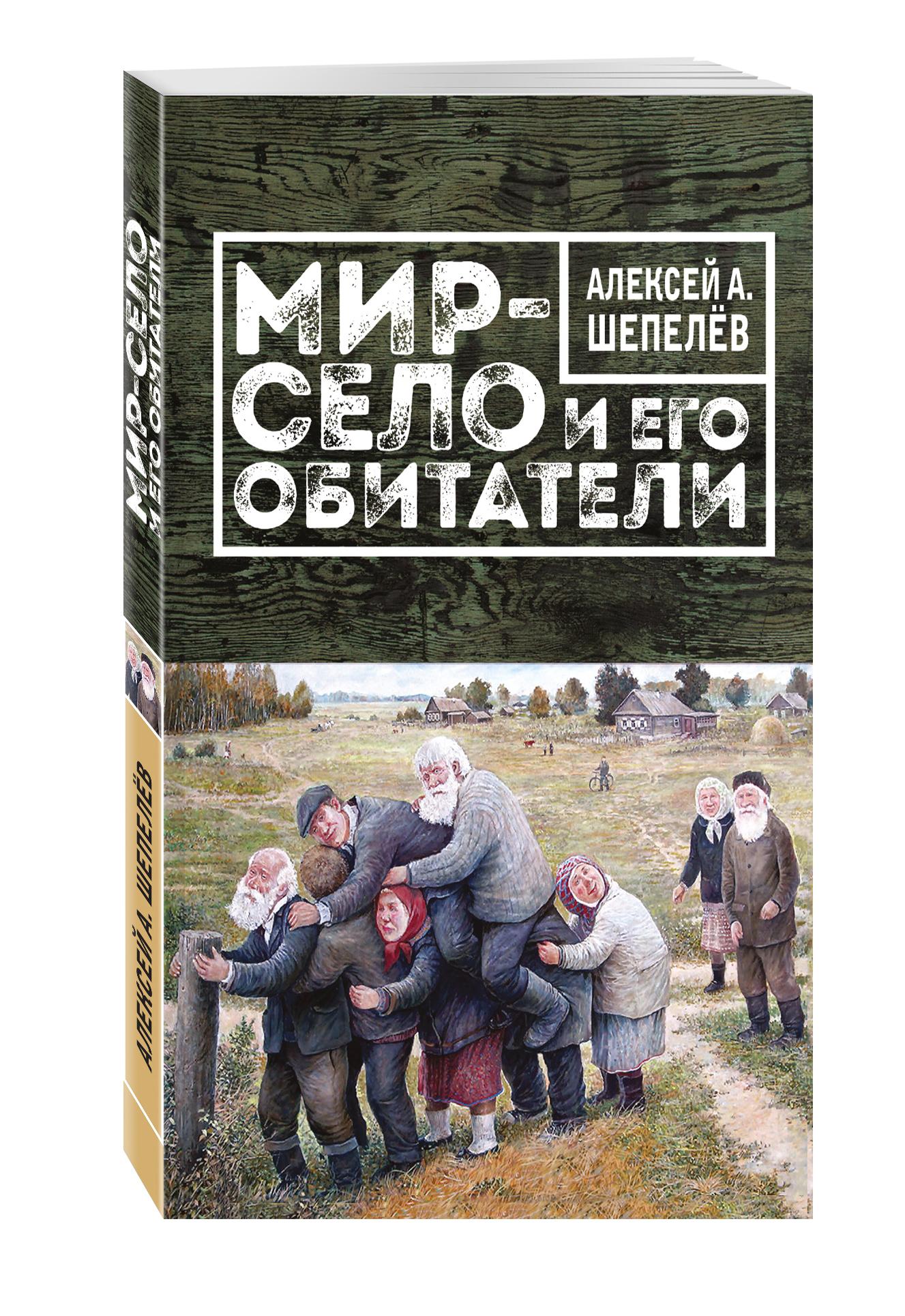 Шепелёв А.А. Мир-село и его обитатели