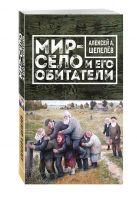 Алексей Шепелёв - Мир-село и его обитатели' обложка книги