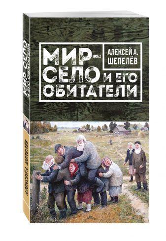 Алексей Шепелёв - Мир-село и его обитатели обложка книги