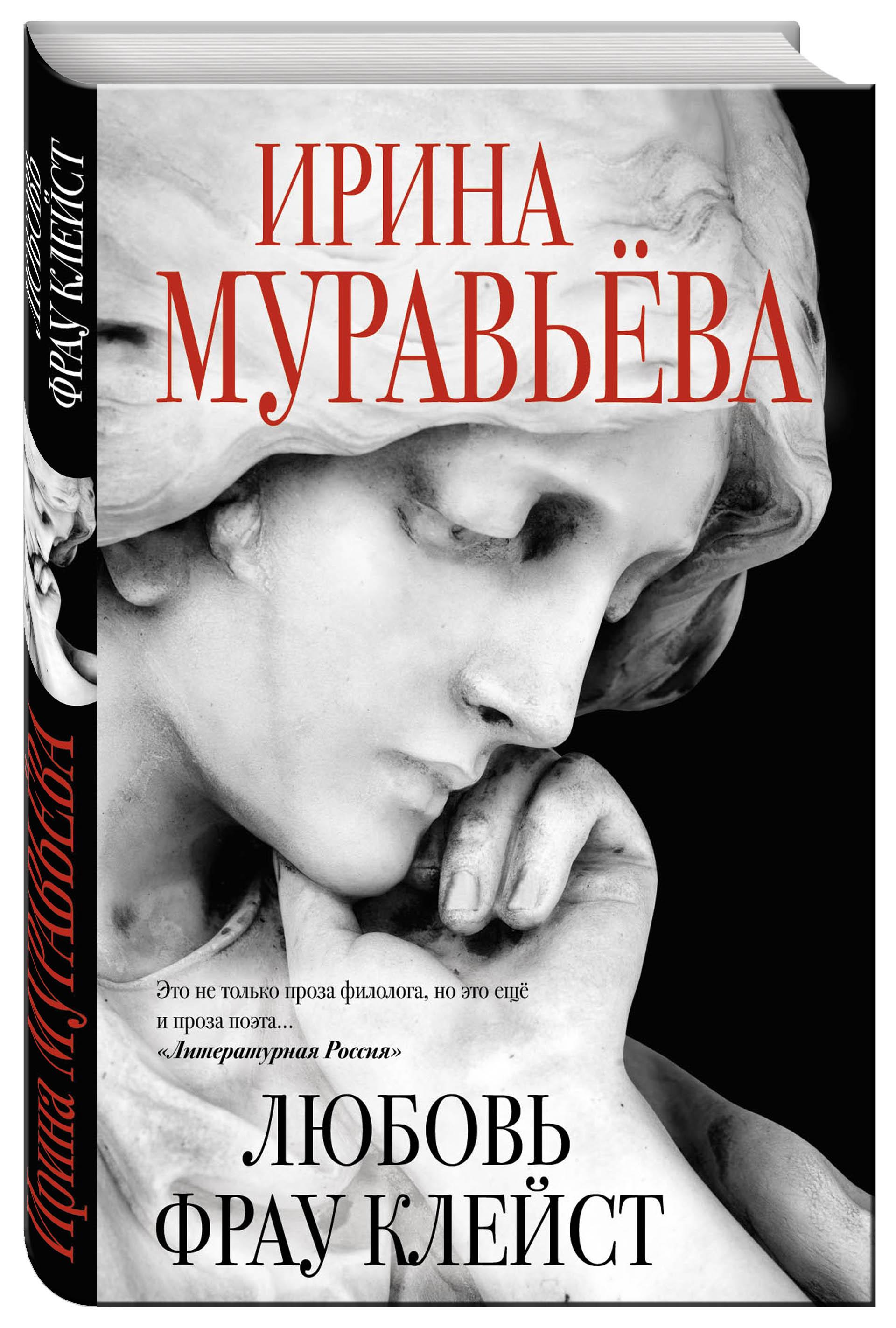 Ирина Муравьева Любовь фрау Клейст