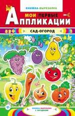 Сад-огород:книжка-вырезалка с загадками