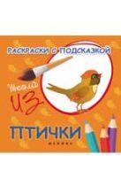 Раскраски с подсказкой:птички:книжка-раскраска