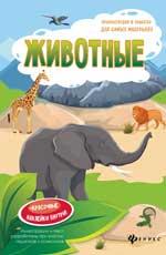 Животные: книжка-плакат Мойсик Н.