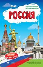 Мойсик Н. - Россия: книжка-плакат обложка книги