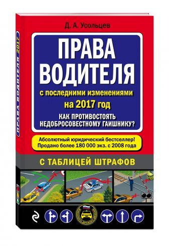 Усольцев Д.А. - Права водителя. Как противостоять недобросовестному гаишнику? (с посл. изм. на 2017 год) обложка книги