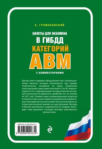 Билеты для экзамена в ГИБДД категории А, В, M, подкатегории A1, B1 с комментариями (с изм. на 2017 г.) Громаковский А.А.