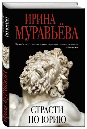 Ирина Муравьева - Страсти по Юрию обложка книги