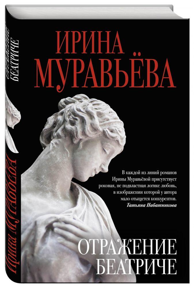 Ирина Муравьева - Отражение Беатриче обложка книги