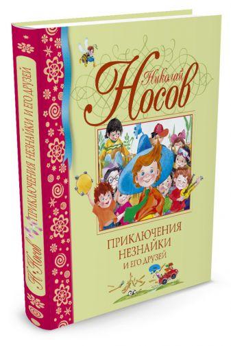 Носов Николай Николаевич - Приключения Незнайки и его друзей обложка книги