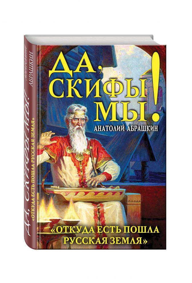 Да, скифы мы! «Откуда есть пошла Русская Земля» Анатолий Абрашкин