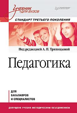 Педагогика. Учебник для вузов. Стандарт третьего поколения Тряпицына А П