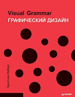 Графический дизайн. Visual Grammar Леборг К