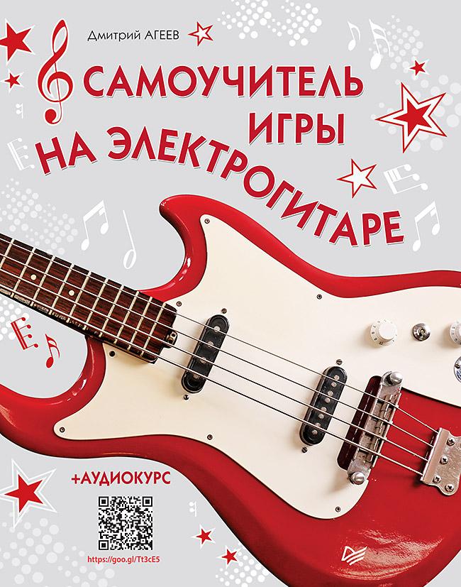 Самоучитель игры на электрогитаре + аудиокурс ( Агеев Д В  )