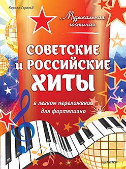 Музыкальная гостиная. Советские и российские хиты в легком переложении для фортепиано Герольд К В