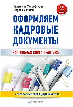 Оформляем кадровые документы. Новое 5-е изд. Митрофанова В В
