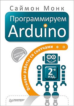 Монк С - Программируем Arduino: Основы работы со скетчами. 2-е изд. обложка книги