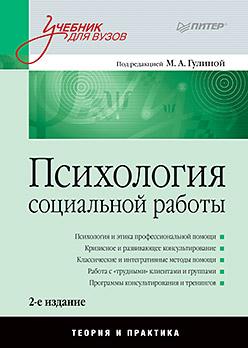 Психология социальной работы: Учебник для вузов. 2-е изд. переработанное и дополненное Гулина М А