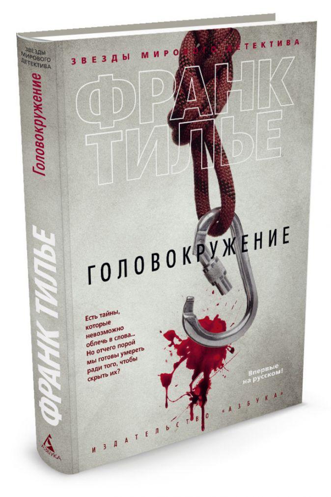 Тилье Франк - Головокружение обложка книги