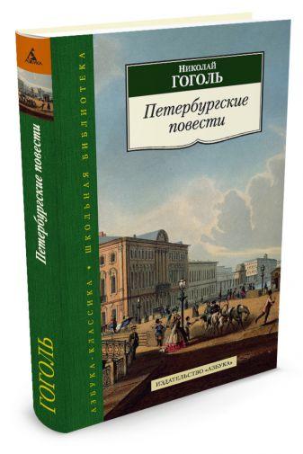 Гоголь Николай Васильевич - Петербургские повести обложка книги