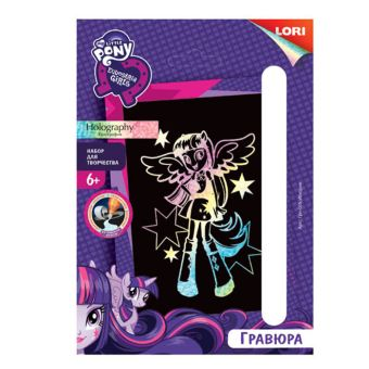 Гравюра Hasbro Equestria Girls малая с эффектом голографик