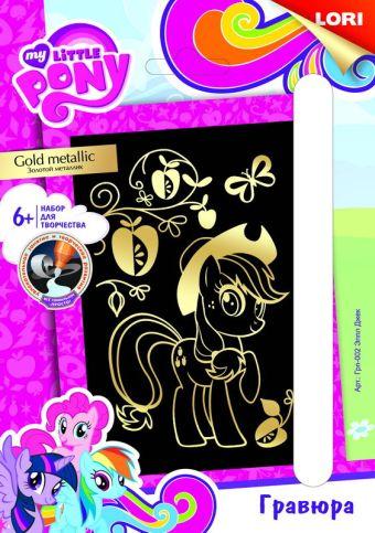 Гравюра Hasbro My Little Pony малая с эффектом золота