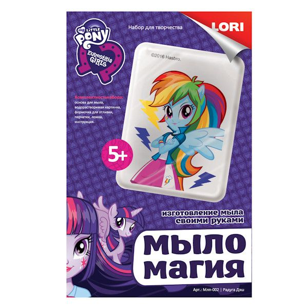 "МылоМагия Hasbro Equestria Girls ""Радуга Дэш"""