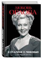 Орлова Л.П. - О Сталине с любовью. «Светлый путь»' обложка книги