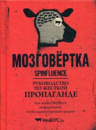 Макфарлейн Н. - Мозговёртка. Руководство по жесткой пропаганде обложка книги