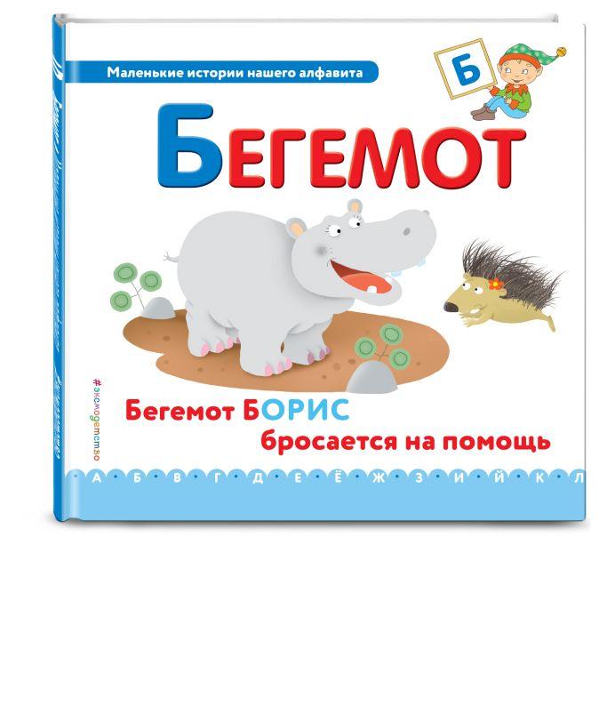 Буква Б - бегемот