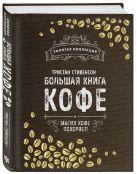 Стивенсон Т. - Большая книга кофе (Мешковина)' обложка книги