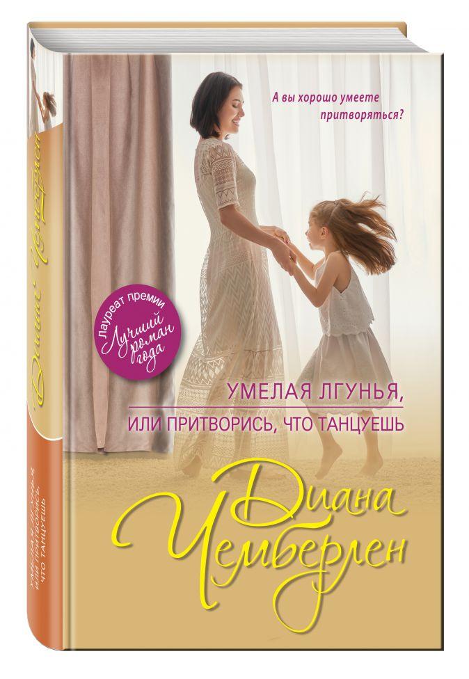 Диана Чемберлен - Умелая лгунья, или Притворись, что танцуешь обложка книги