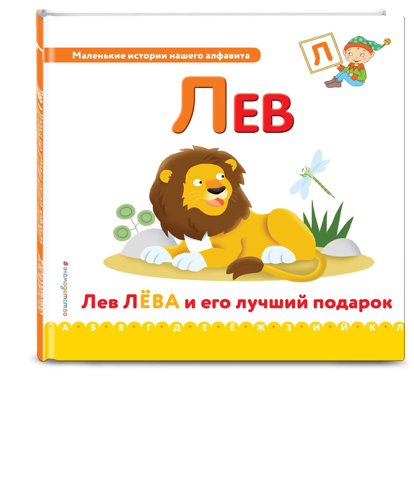 Буква Л - лев