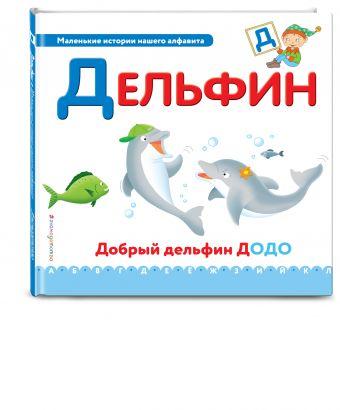 Буква Д - дельфин