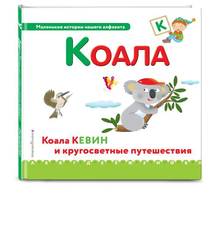 Буква К - коала
