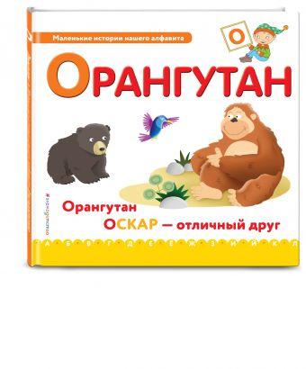 Буква О - орангутан