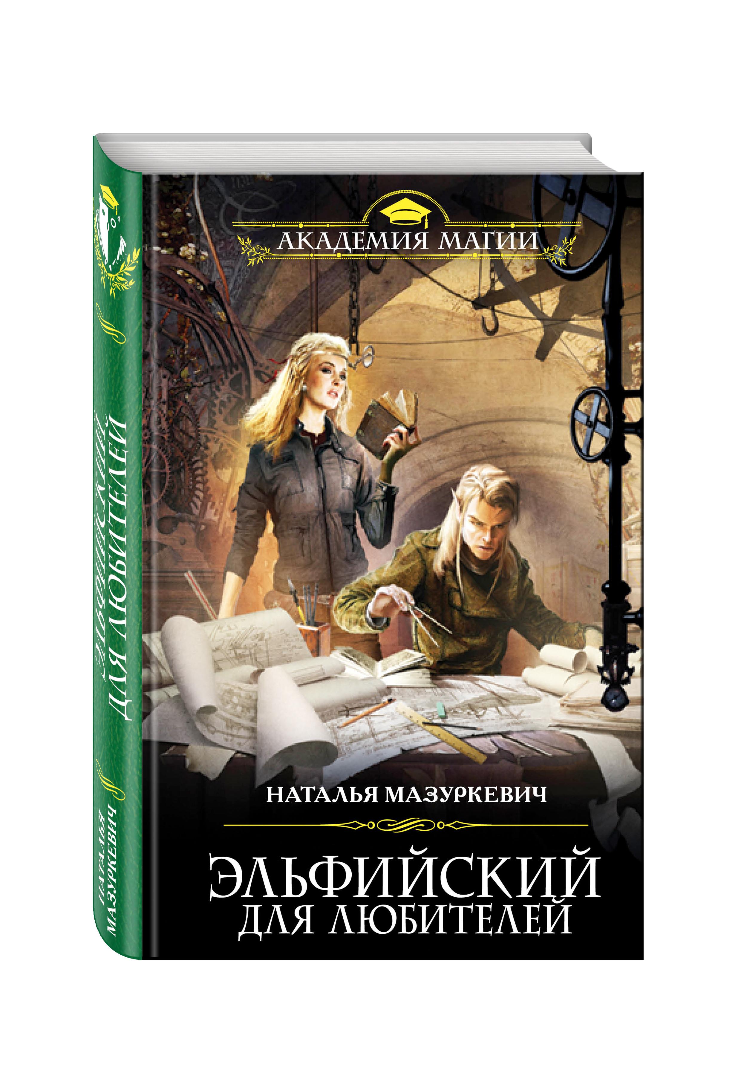 Наталья Мазуркевич Эльфийский для любителей