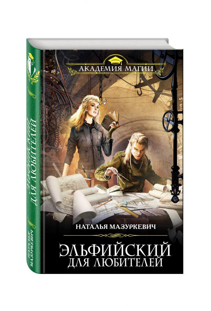 Наталья Мазуркевич - Эльфийский для любителей обложка книги