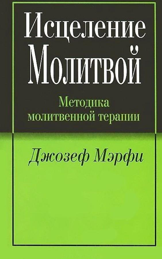 Мэрфи Дж. - Исцеление молитвой обложка книги