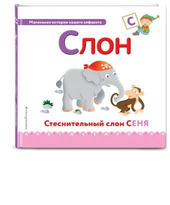 Буква С - слон