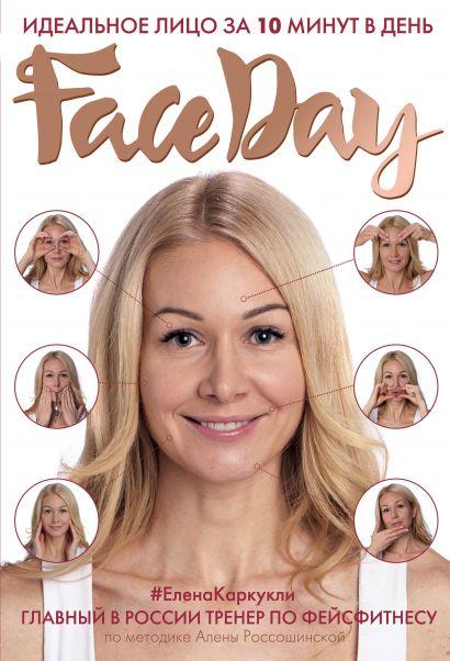 Faceday: Идеальное лицо за 10 минут в день - фото 1