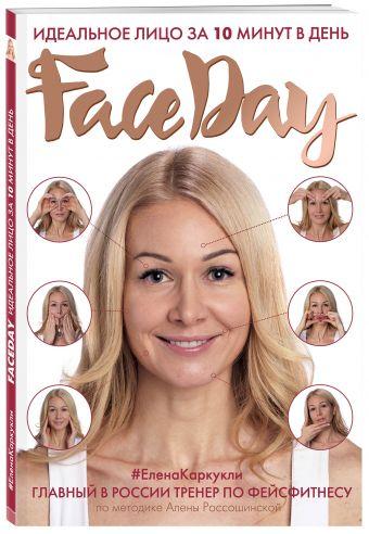 Faceday: Идеальное лицо за 10 минут в день Каркукли Е.А.