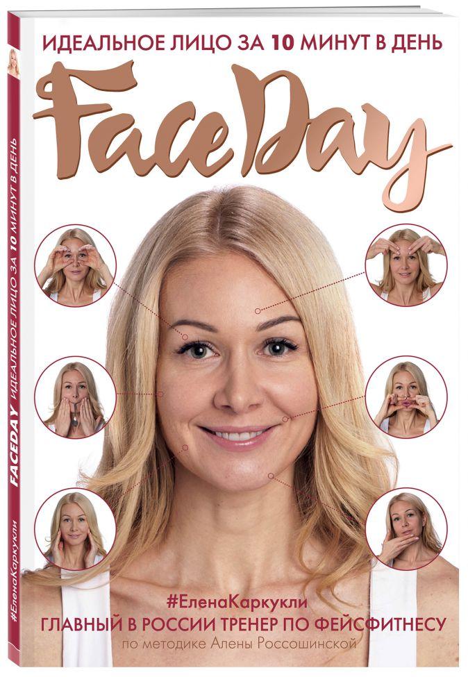 Каркукли Е.А. - Faceday: Идеальное лицо за 10 минут в день обложка книги