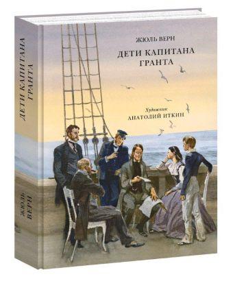 Дети капитана Гранта Верн Ж.; Пер. с фр.