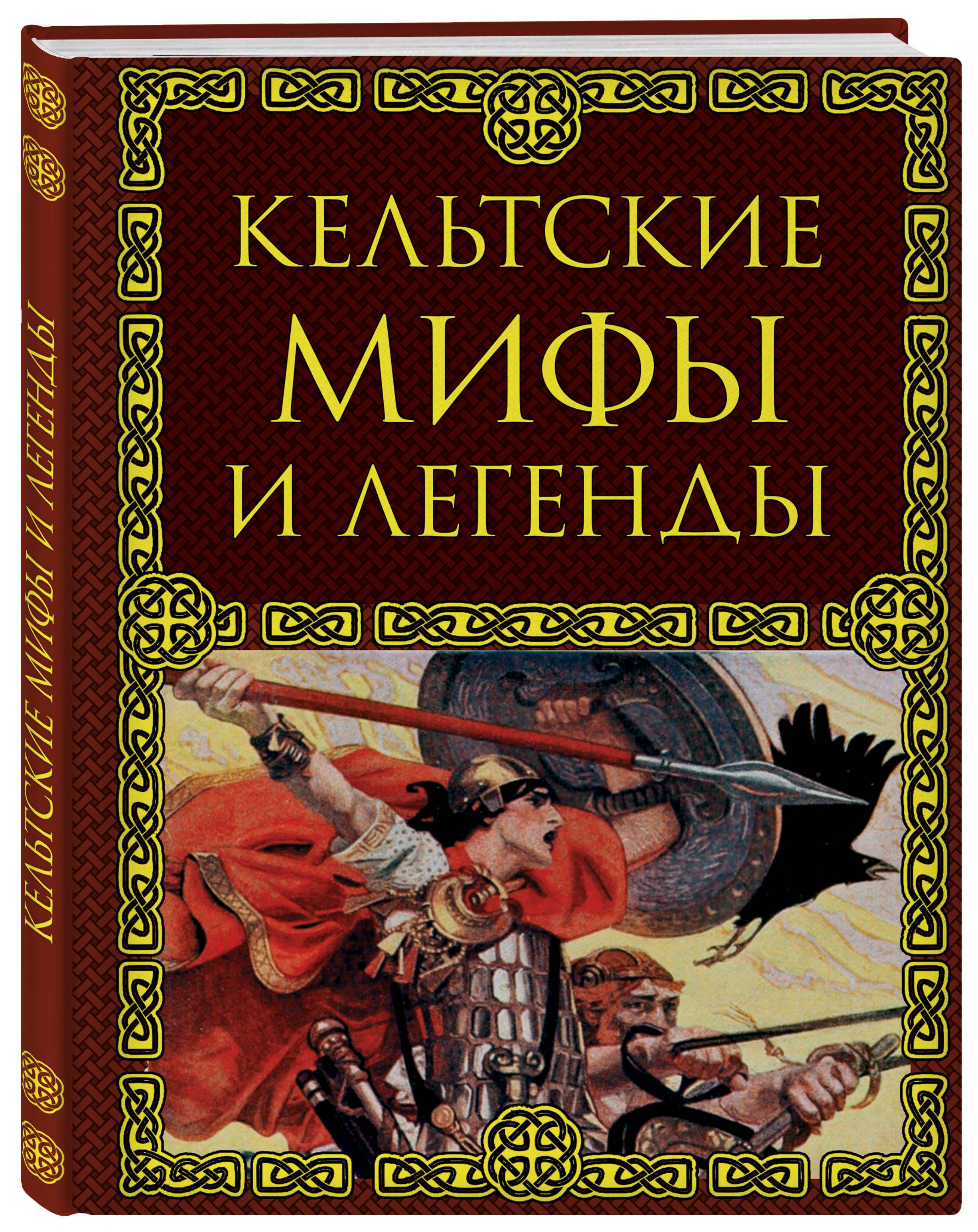 Крючкова Ольга Кельтские мифы и легенды цена