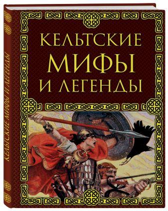 Крючкова Ольга - Кельтские мифы и легенды обложка книги