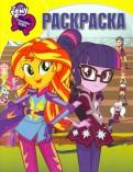 Мой маленький пони: Девочки из Эквестрии. РК № РК 16014. Волшебная раскраска.