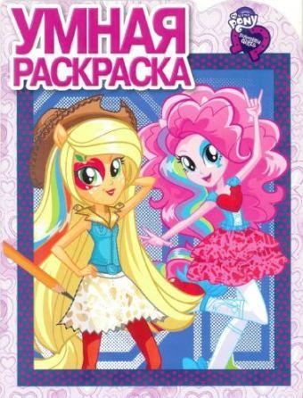 Мой маленький пони: Девочки из Эквестрии. РУ № 16066. Умная раскраска.