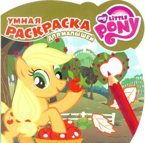 Мой маленький пони. РУМ № 1608. Умная раскраска для малышей.